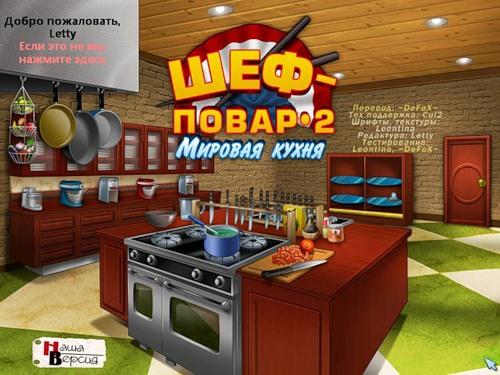 Симулятор Кухни Скачать - фото 5